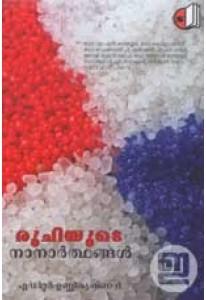Ruchiyude Naanarthangal