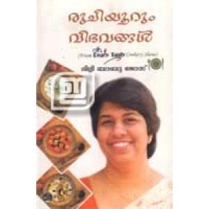 Ruchiyoorum Vibhavangal