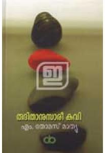 Rudithanusari Kavi