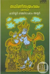 Rugmini Swayamavaram