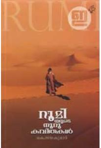Rumiyude Nooru Kavithakal