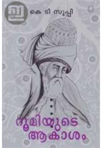 Rumiyude Aakaasham
