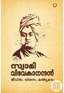 Swami Vivekanandan: Jeevitham Darsanam Kathukal