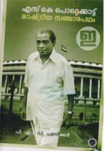 S K Pottekkatt: Rashtreeya Sancharapatham