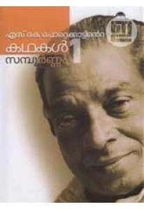 S K Pottekkattinte Kathakal Sampoornam (in 2 volumes)