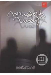 Sadhakante Diary