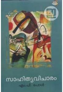Sahithyavicharam
