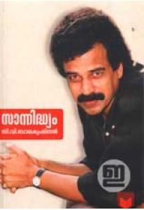 Saannidhyam