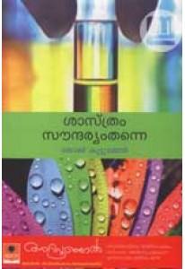 Sastram Saundaryam Thanne