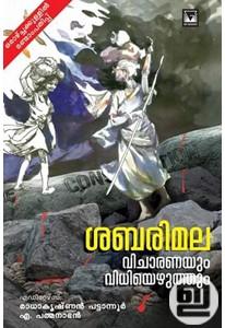 Sabarimala: Vicharanayum Vidhiyezhuthum