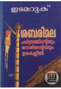 Sabarimala: Charitrathinteyum Nerinteyum Urakallil