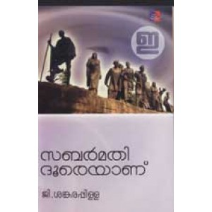 Sabarmati Dooreyanu
