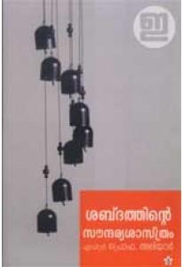 Sabdathinte Saundarya Sastram