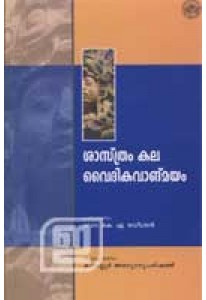Sastram Kala Vaidika vangmayam