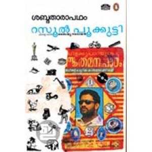 Sabdatharapatham (Old Edition)
