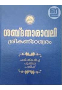 Sabdatharavali (Complete NBS Edition)