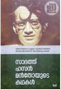 Saadat Hasan Mantoyude Kathakal
