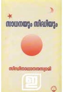 Sadhanayum Siddhiyum (Old Edition)
