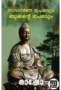 Sadharana Premavum Budhante Premavum