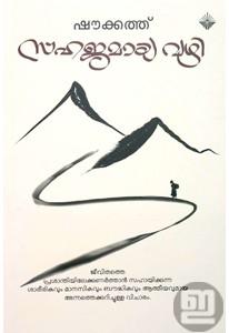 Sahajamaya Vazhi