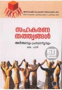 Sahakarana Thathvangal: Arthavum Pradhanyavum