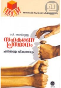 Sahakarana Prasthanam: Charitravum Vikasavum