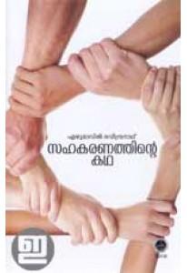Sahakaranathinte Katha
