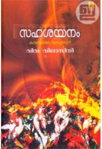 Sahashayanam
