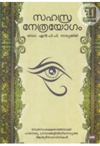 Sahasra Nethrayogam