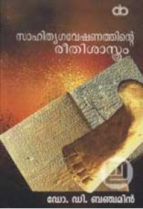 Sahithya Gaveshanathinte Reethisastram