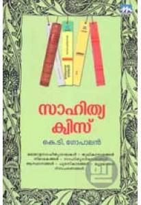 Sahithya Quiz (Mathrubhumi Edition)