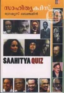 Sahithya Quiz (Lipi Edition)