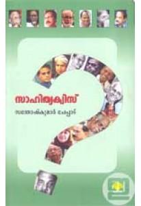 Sahithya Quiz (Sankeerthanam Edition)