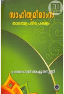 Sahithya Meemamsa: Tharathamya Pariprekshyam