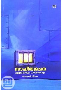 Sahithyarachana: Ulladakkavum Prayogavum