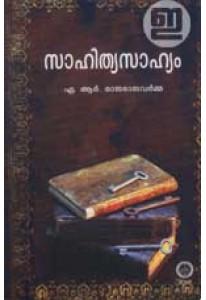 Sahithyasahyam