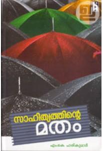 Sahithyathinte Matham