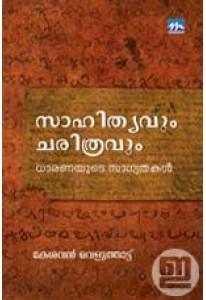 Sahithyavum Charitravum: Dharanayude Sadhyathakal