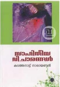 Sahitheeya Vicharangal