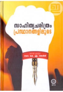 Sahithyacharitram Prasthanangaliloode