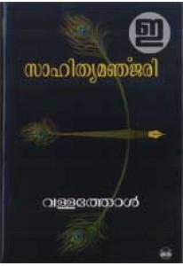 Sahitya Manjari