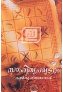 Sahithya Paryatanam