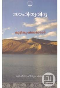 Sahithyavidya