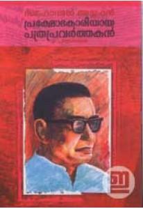 Sahodaran Ayyappan: Prakshobhakariyaya Pathrapravarthakan