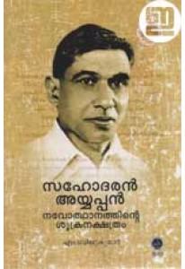 Sahodaran Ayyappan: Navodhanathinte Sukra Nakshathram