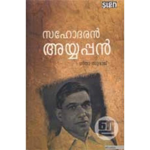 Sahodaran Ayyappan Indulekha Com