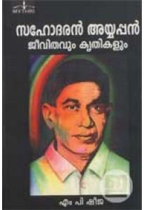 Sahodaran Ayyappan: Jeevithavum Kruthikalum