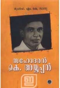 Sahodaran K Ayyappan