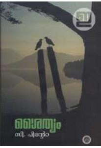 Saithyam