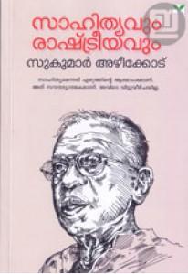 Sahithyavum Rasthreeyavum